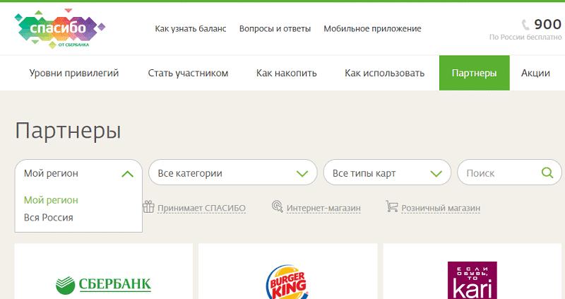 где потратить Спасибо от Сбербанка в Красноярске
