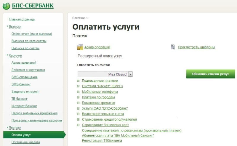интернет банкинг БПС Сбербанк Онлайн
