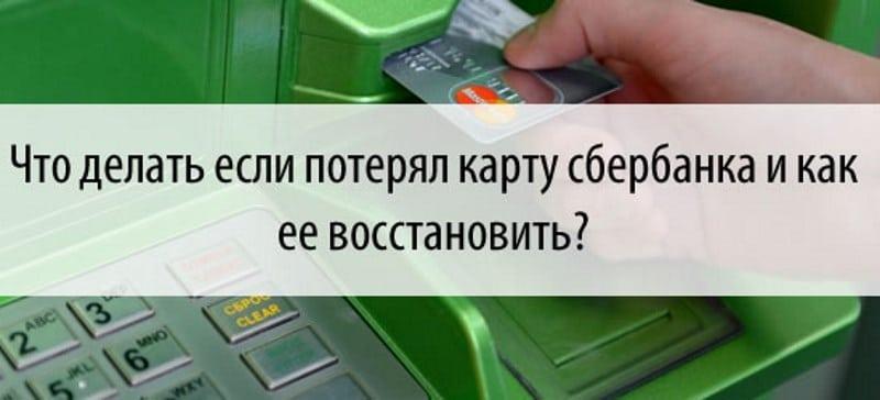 что делать если потерял кредитную карту Сбербанка