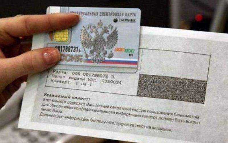 Банковская карта и конверт с пин-кодом