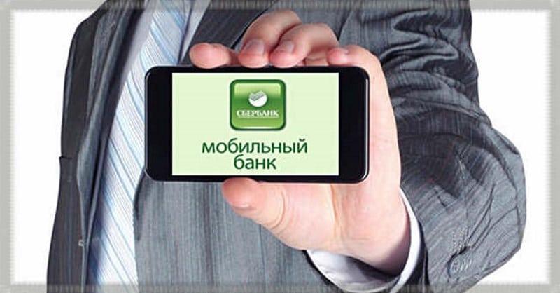 что такое мобильный банк Сбербанка и как им пользоваться