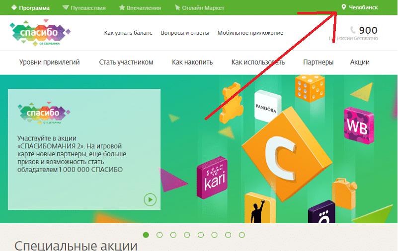 где можно потратить бонусы Спасибо от Сбербанка в Челябинске