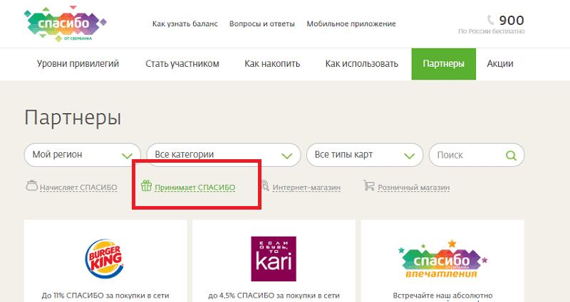 бонусы Спасибо от Сбербанка магазины-партнеры в Челябинске