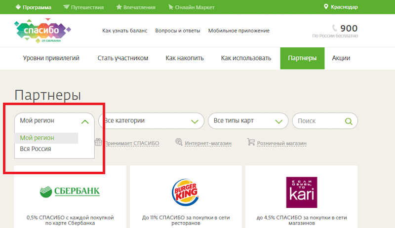 магазины-партнеры Спасибо от Сбербанка в Краснодаре
