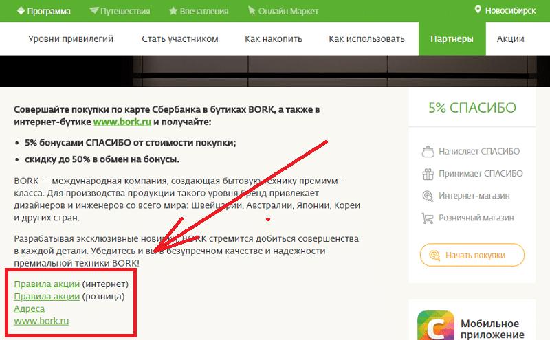 магазины-партнеры Спасибо от Сбербанка в Новосибирске