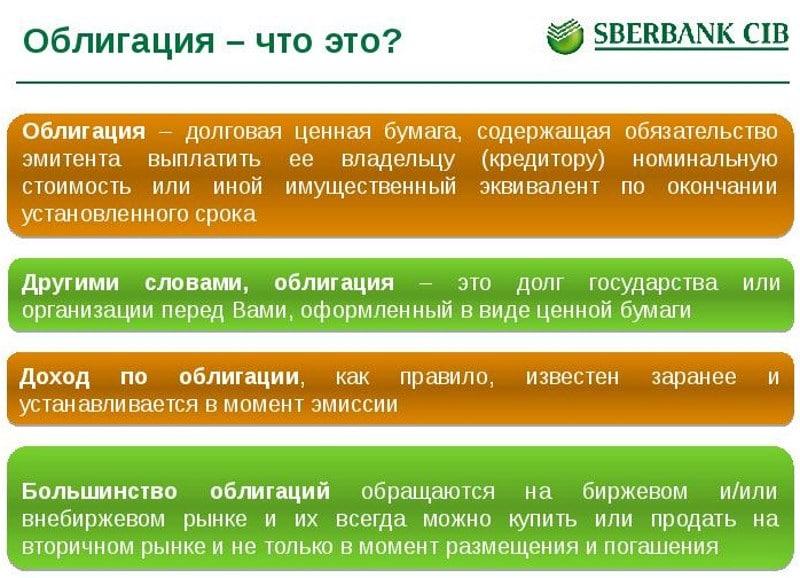 Изображение - Инвестиционный вклад в сбербанке что это такое investicionnyj-vklad-v-sberbanke-otzyvy-5