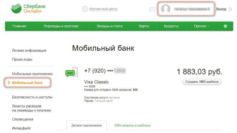 как сделать мобильный банк Сбербанка бесплатным