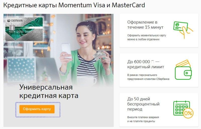 оформить онлайн заявку на кредитную карту Cбербанка