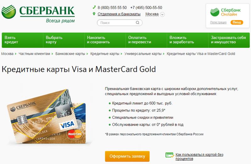 заказать кредитную карту Сбербанка онлайн через интернет