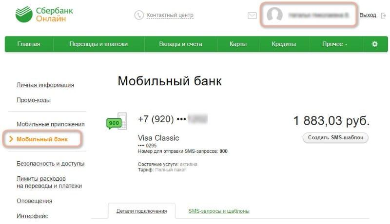 отключить мобильный банк Сбербанка через Сбербанк Онлайн