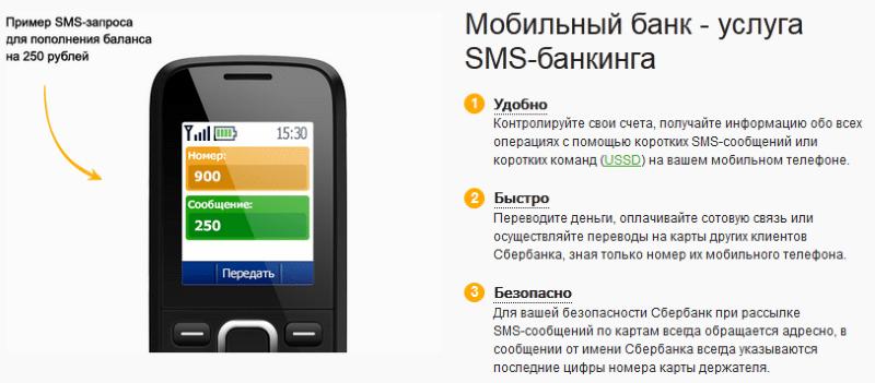 отключить мобильный банк Сбербанка через банкомат