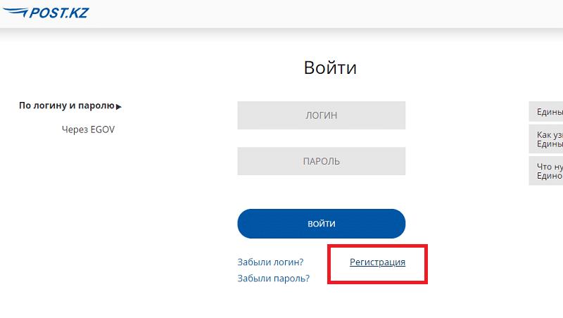 открыть счет в Казпочте онлайн