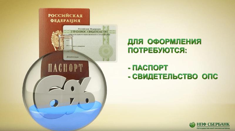 плюсы и минусы перевода накопительной части пенсии в Сбербанк