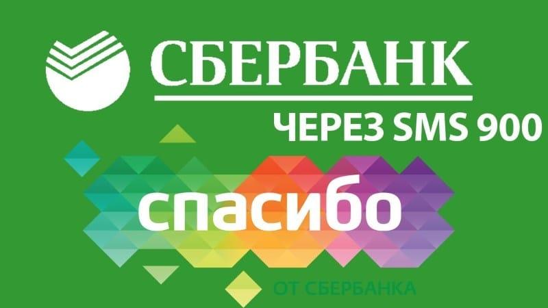 как подключить бонусы Спасибо от Сбербанка через мобильный банк онлайн