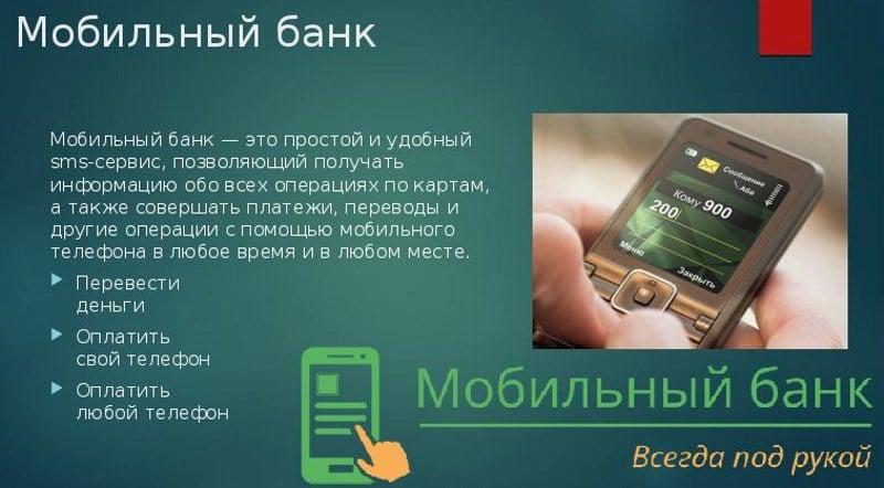 как подключить мобильный банк Сбербанка через телефон самостоятельно