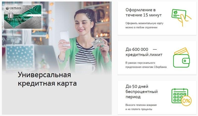 кредит без справок в Сбербанке