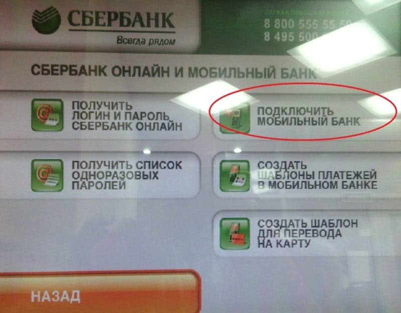 изменить номер телефона в мобильном банке Сбербанка