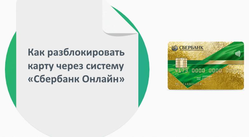 как разблокировать кредитную карту Сбербанка через Сбербанк Онлайн