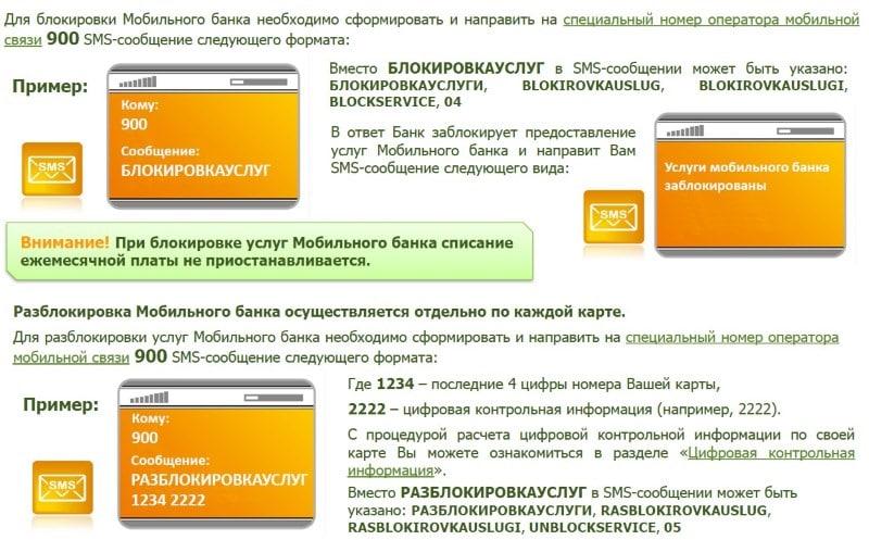 разблокировать мобильный банк Сбербанка через смс на номер 900