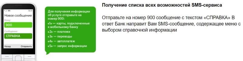 почему заблокирован мобильный банк Сбербанка