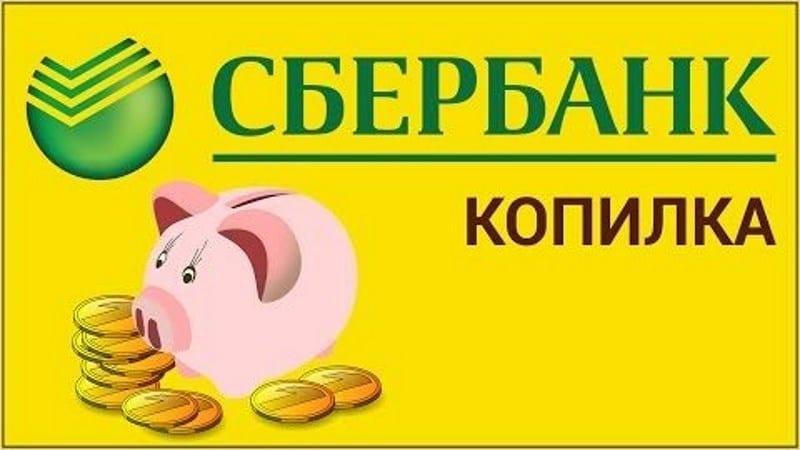 Изображение - Копилка от сбербанка как снять деньги kak-snjat-dengi-s-kopilki-sberbanka-1