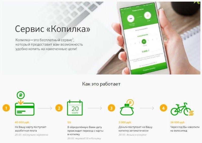 Изображение - Копилка от сбербанка как снять деньги kak-snjat-dengi-s-kopilki-sberbanka-2