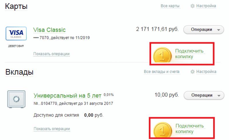 Изображение - Копилка от сбербанка как снять деньги kak-snjat-dengi-s-kopilki-sberbanka-4
