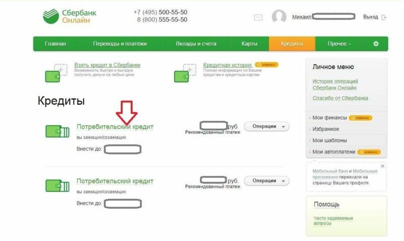 узнать задолженность по кредиту Сбербанк по фамилии