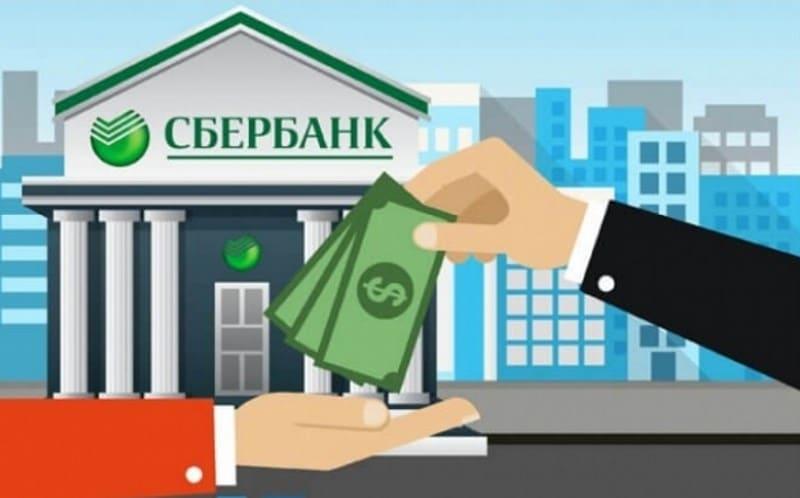 как взять в кредит в Сбербанке
