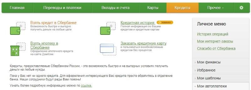 кредиты в Сбербанке