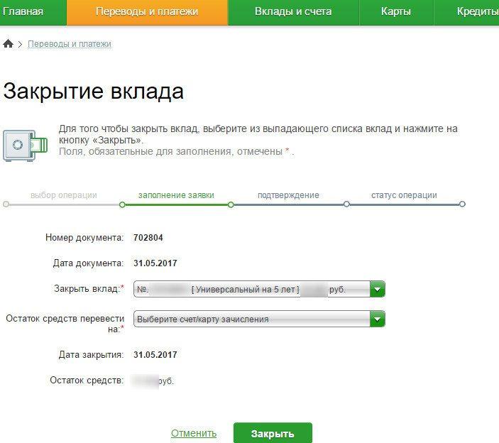 досрочное закрытие вклада в Сбербанк Онлайн
