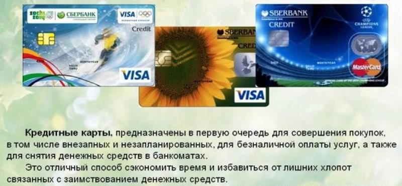 за снятие наличных с кредитной карты Сбербанк берет