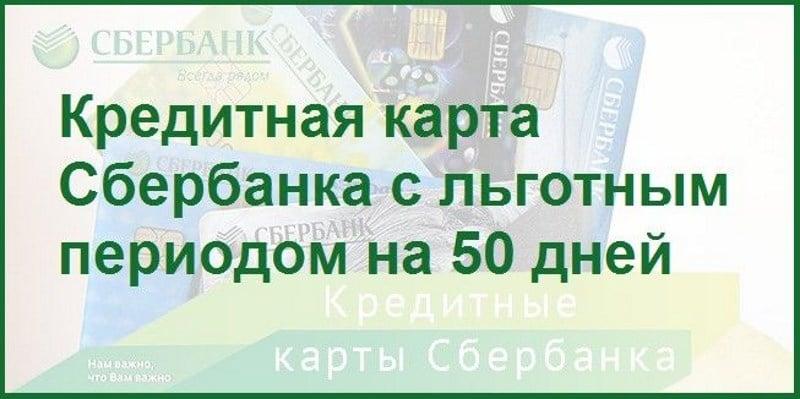 кредитная карта Cбербанка на 50 дней условия пользования
