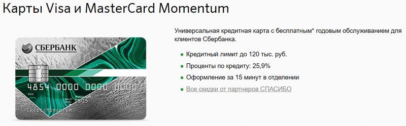 как оформить кредитную карту Сбербанка онлайн с моментальным решением