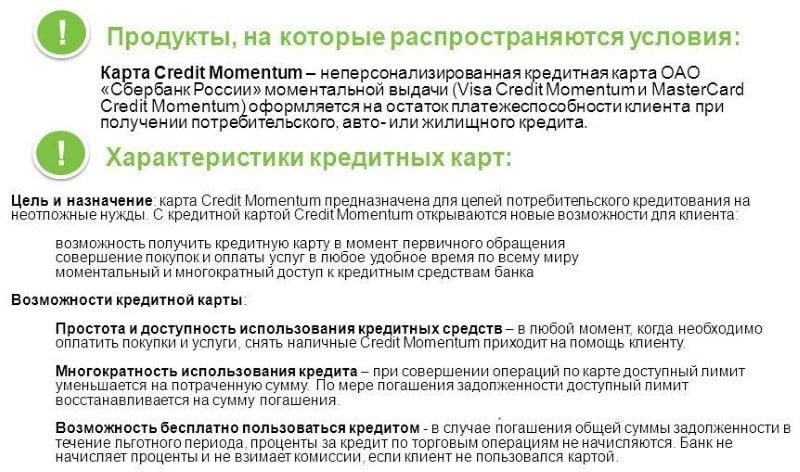 моментальная кредитная карта Сбербанка