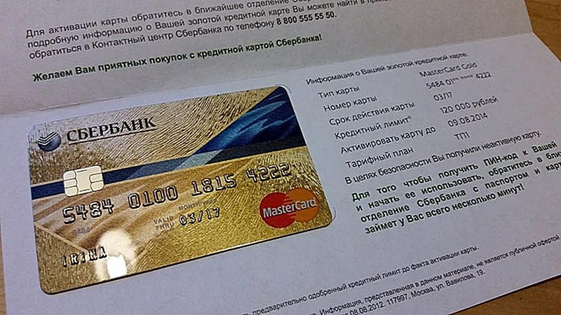 какие кредитные карты есть для пенсионеров