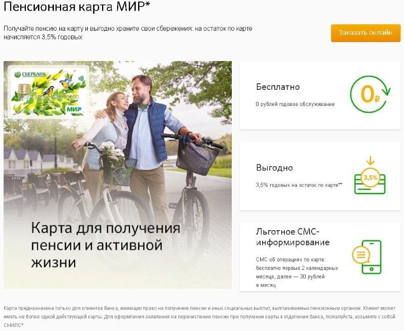 кредитки от Сбербанка для пенсионеров
