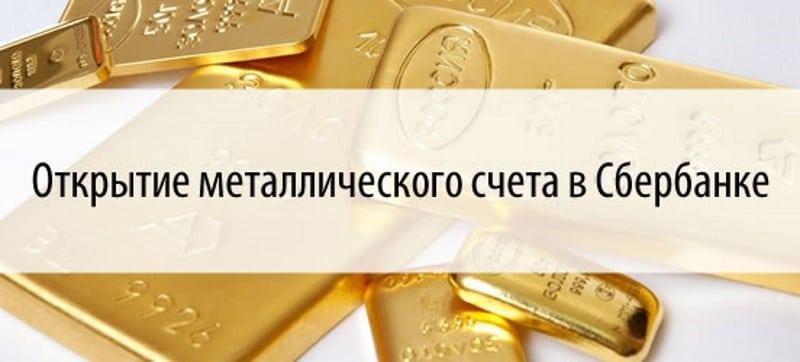 металлические вклады Сбербанка условия