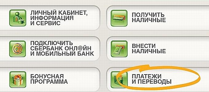можно ли оплачивать коммунальные платежи кредитной картой Сбербанка