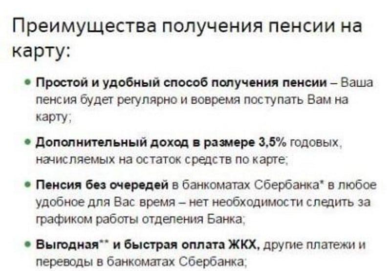 задержка пенсии на карту Сбербанка