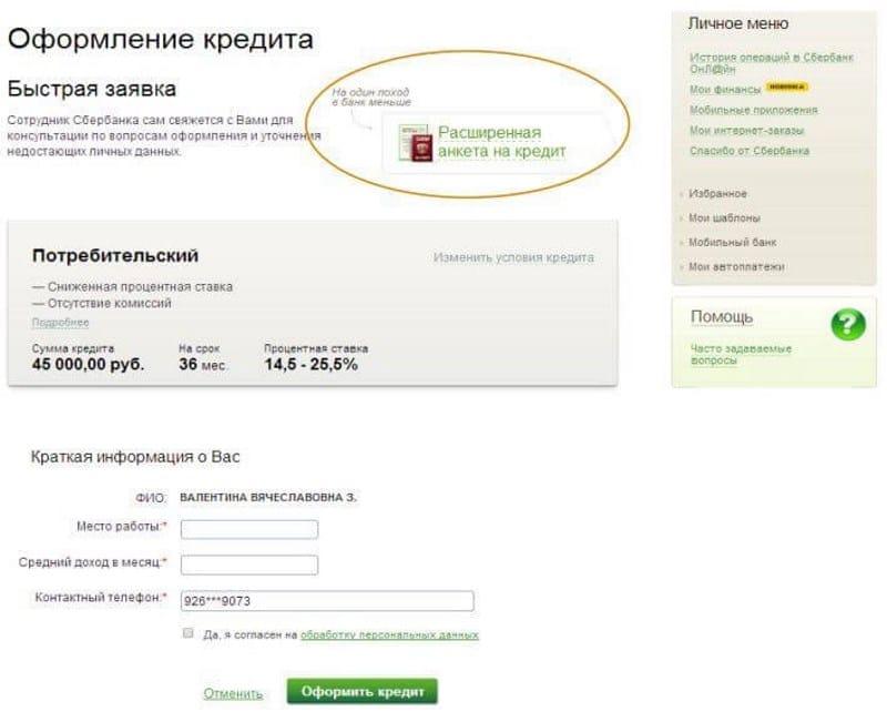 взять кредит в Сбербанке онлайн-заявка