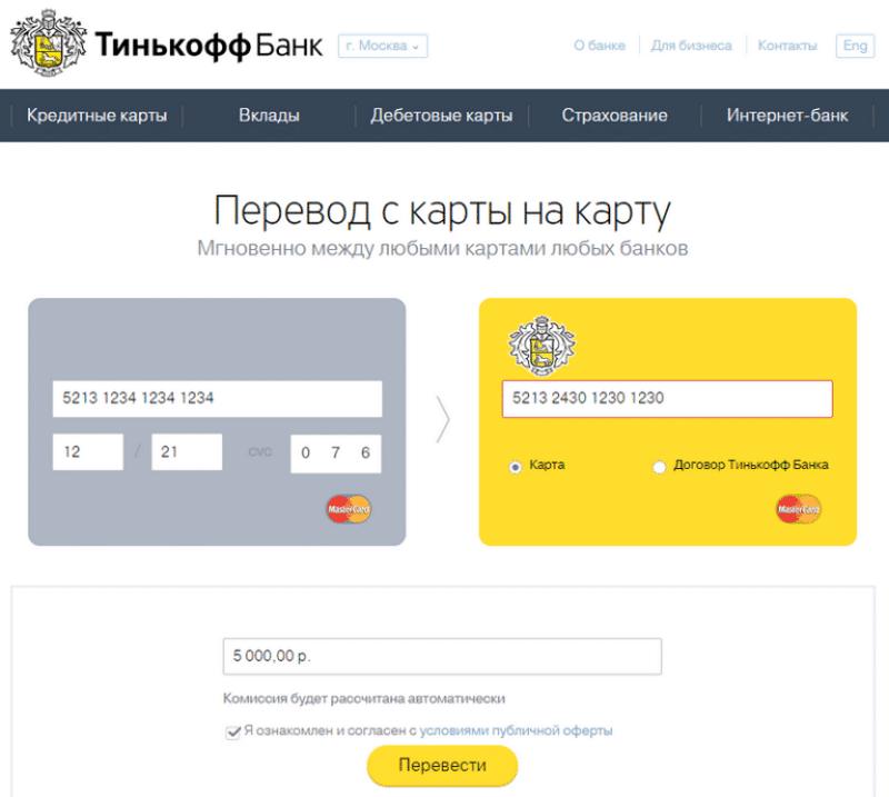 перевод с кредитной карты сбербанка в тинькофф