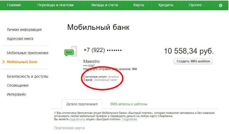 мобильный банк Сбербанка подключен а смс не приходят