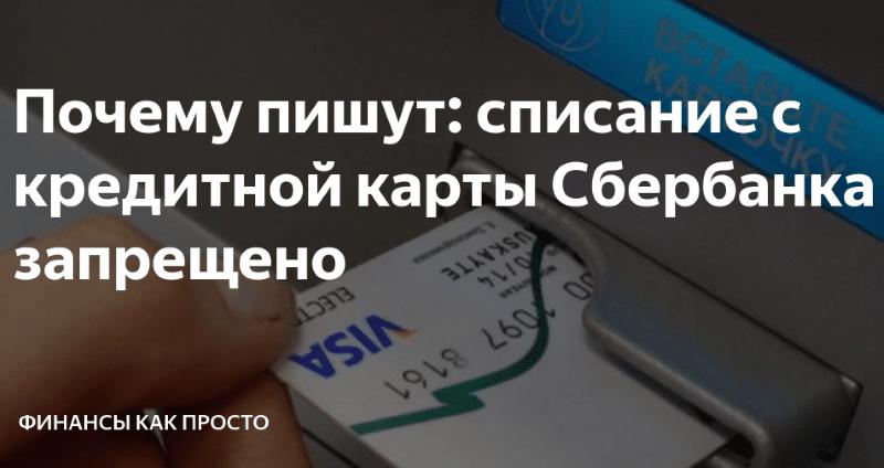 почему списание с кредитной карты Сбербанка запрещено