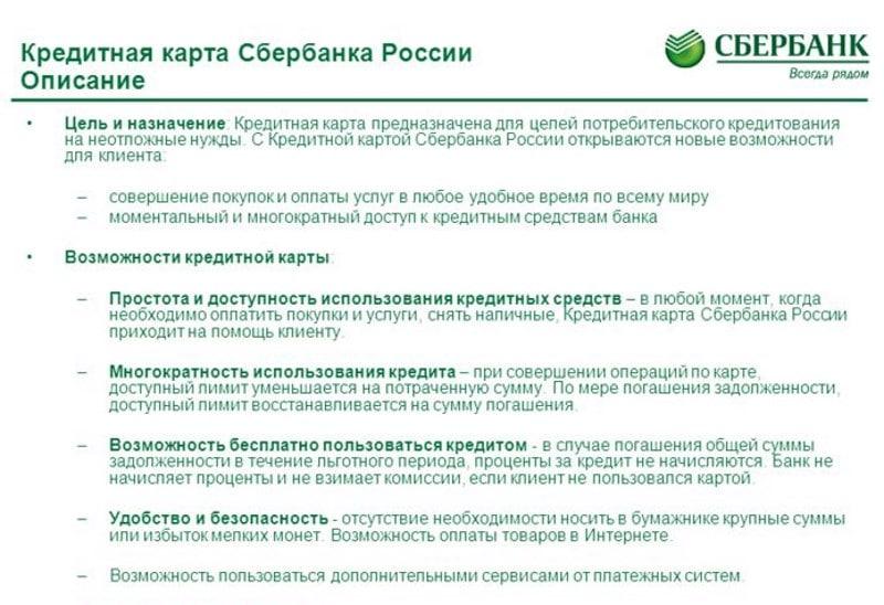 Изображение - Вопрос почему списание с кредитной карты сбербанка запрещено pochemu-spisanie-s-kreditnoj-karty-sberbanka-zapreshheno-2