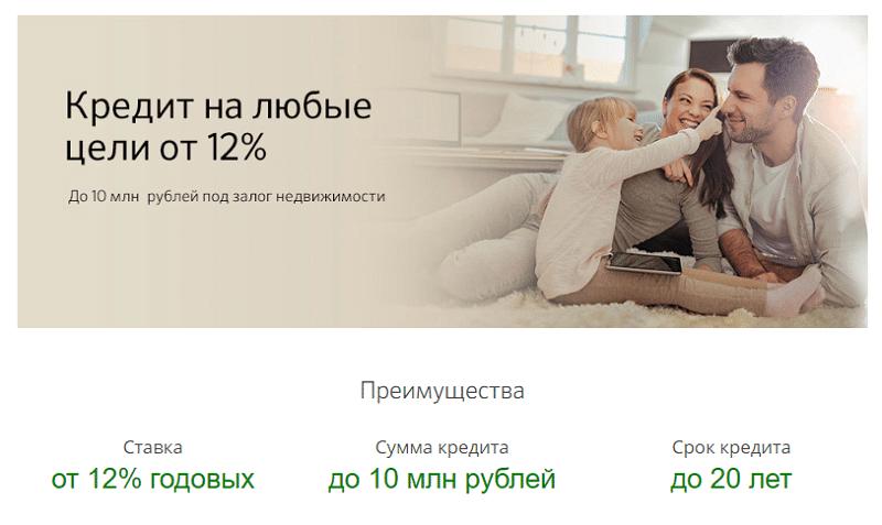 кредитная ставка в Сбербанке