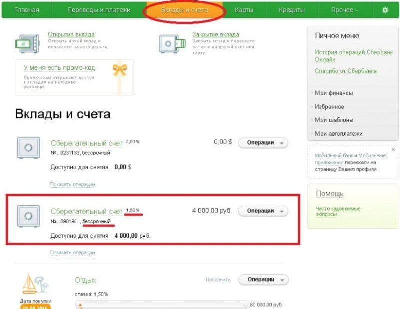 как узнать сколько денег на сберкнижке Cбербанка через интернет