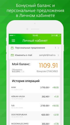 Как скачать и установить приложение Спасибо от Сбербанка