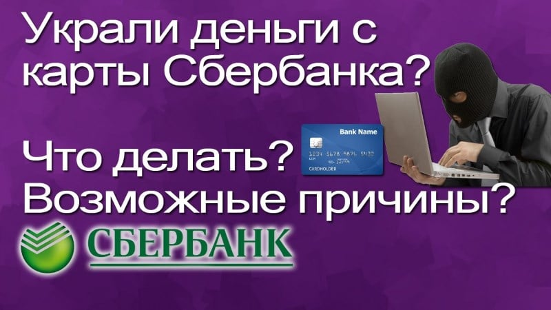 мошенники сняли с кредитной карты radeon