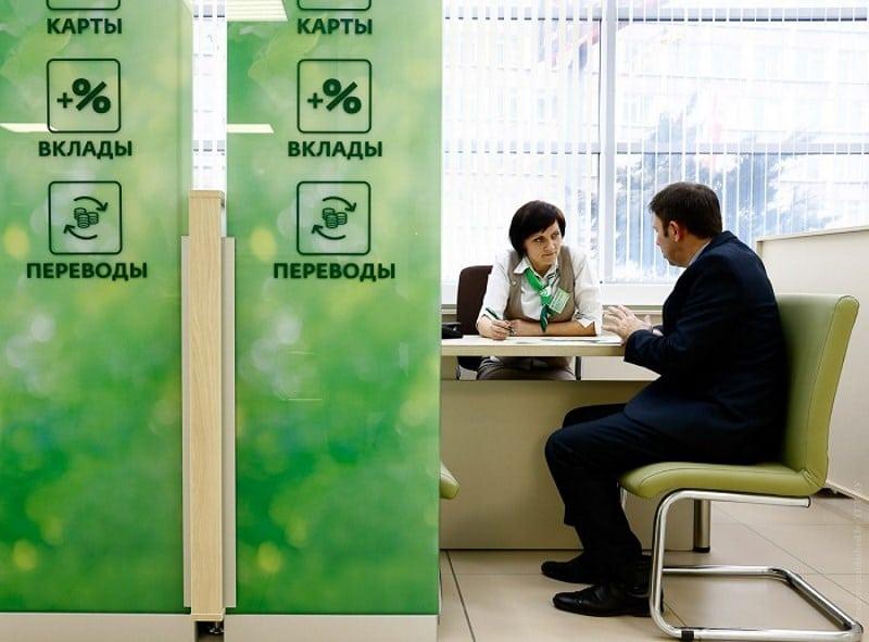 Изображение - Долларовый вклад в сбербанке valjutnyj-vklad-v-sberbanke-dlja-fizicheskih-lic-3
